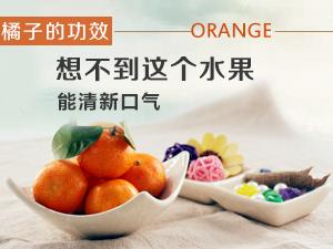 橘子的功效 想不到这个水果能清新口气