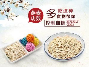燕麦的功效 多吃这种食物帮你控制血糖