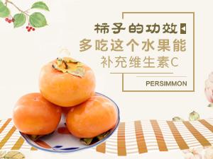 柿子的功效 多吃这个水果能补充维生素C