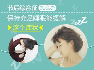 節后綜合征怎么辦 保持充足睡眠能緩解這個癥狀