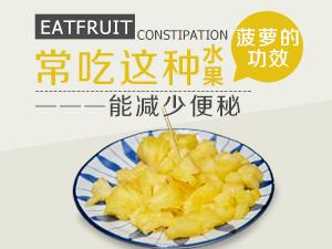 菠萝的功效 常吃这种水果能减少便秘