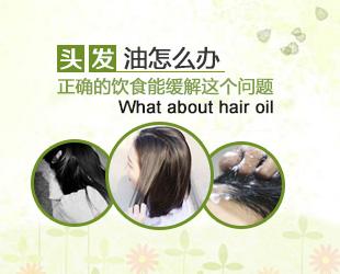 头发油怎么办 正确的饮食能缓解这个问题
