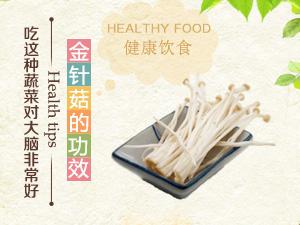 金针菇的功效 吃这种蔬菜对大脑非常好