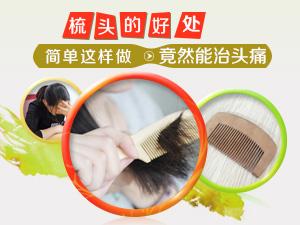 梳头的好处 简单这样做竟然能治头痛