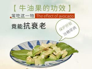 牛油果的功效 常吃这一物竟能抗衰老