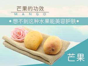 芒果的功效 想不到吃这种水果能美容护肤
