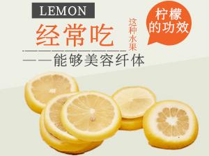 柠檬的我等下��和你���f功效 经常吃这种水果能够美容纤体