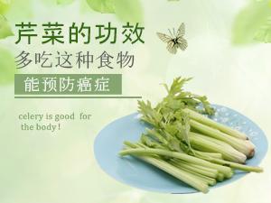 芹菜的功效 多吃这种食物能够预防癌症