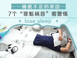"""睡眠不足的原因 7個""""罪魁禍首""""需警惕"""
