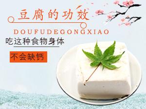 豆腐的功效 吃这种食物身体不会缺钙