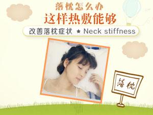落枕怎么办 这样热敷能够改善落枕症状