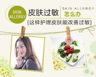 皮肤过敏怎么办 这样护理皮肤能改善过敏