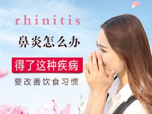 鼻炎怎么办 得了这种疾病要改善饮食习惯