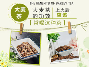 大麥茶的功效 上火后應該常喝這種茶