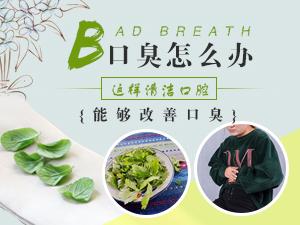 口臭怎么办 这样清洁口腔能改善口臭