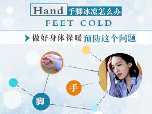手脚冰凉怎么办 做好身体保暖预防这个问题