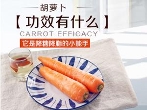 胡蘿卜功效有什么 它是降糖降脂的小能手