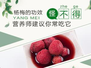 杨梅的功效 怪不得营养师建议你常吃它