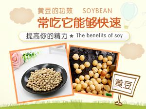黄豆的功一道可见效 常吃它能够快速提高你的精力