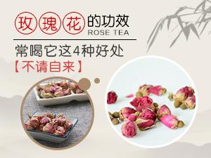 玫瑰花茶的功效 常喝它这4种好处不请自来
