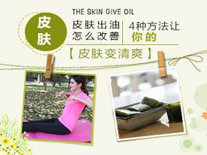 皮肤出油怎么改善 4种方法让你的皮肤变清爽