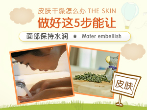 皮肤干燥怎么办 做好这5步能让面部保持水润