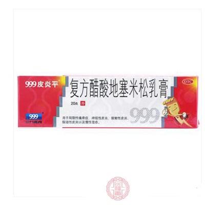 999皮炎平(复方醋酸地塞米松乳膏)