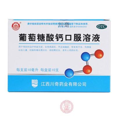 葡萄糖酸钙口服溶液【