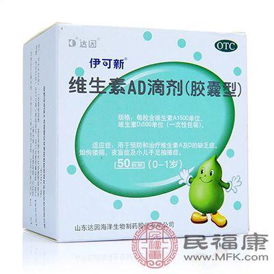 维生素AD滴剂(胶囊型)/伊可新