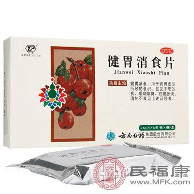 健胃消食片(云南白药)