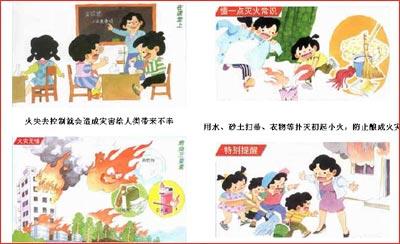 幼儿消防安全知识图画