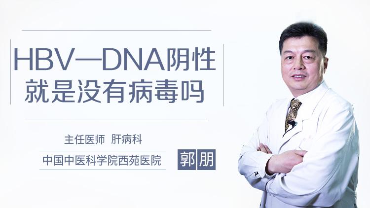HBV—DNA阴性就是没有病毒吗