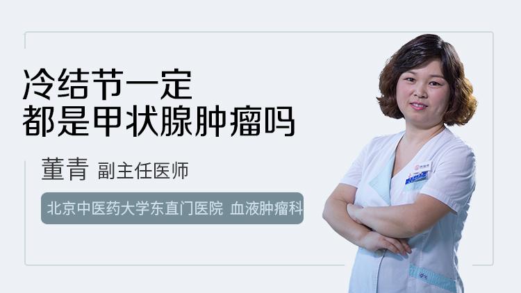 冷结节一定都是甲状腺肿瘤吗