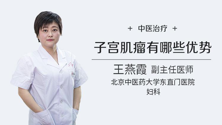 中医治疗子宫肌瘤有哪些优势