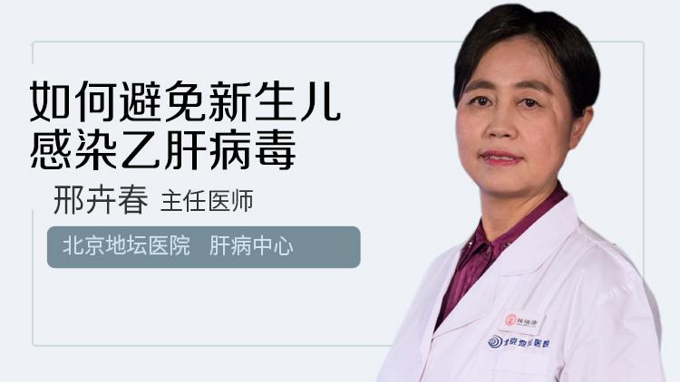 如何避免新生儿感染乙肝病毒
