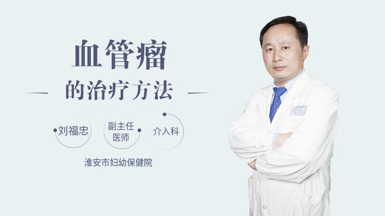 血管瘤的治疗方法