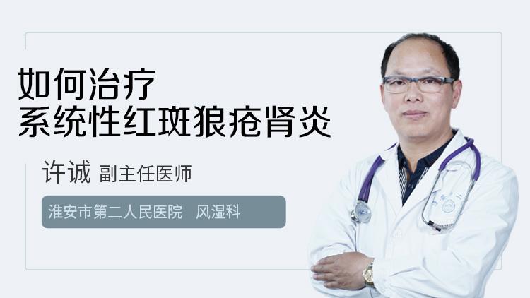 如何治疗系统性红斑狼疮肾炎