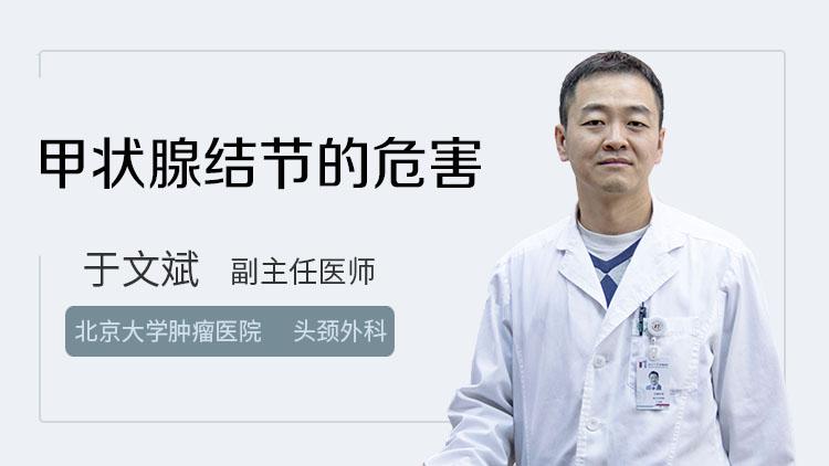 甲状腺结节的危害