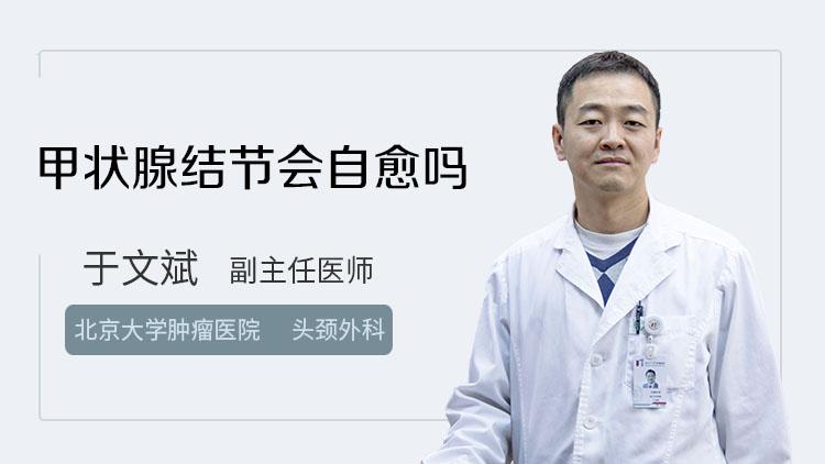 甲状腺结节会自愈吗