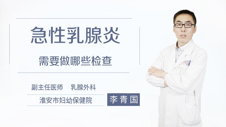 急性乳腺炎需要做哪些检查
