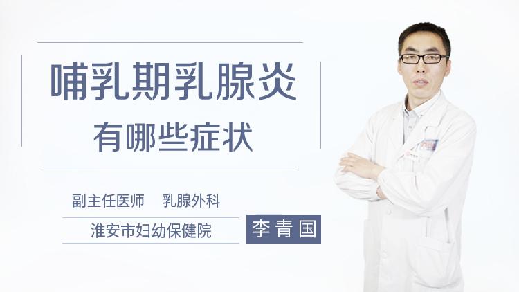 哺乳期乳腺炎有哪些症状
