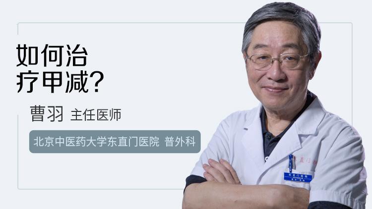 如何治疗甲减