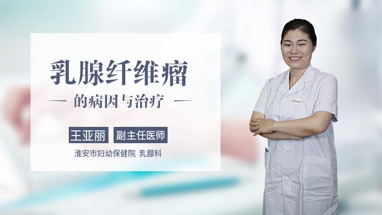 乳腺纤维瘤的病因与治疗