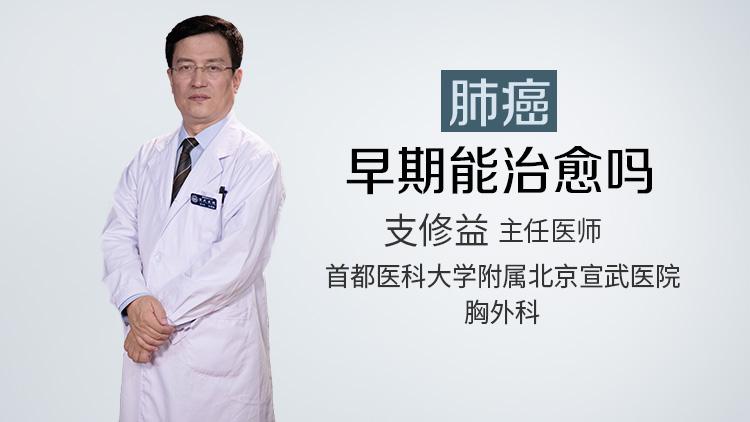 肺癌早期能治愈吗