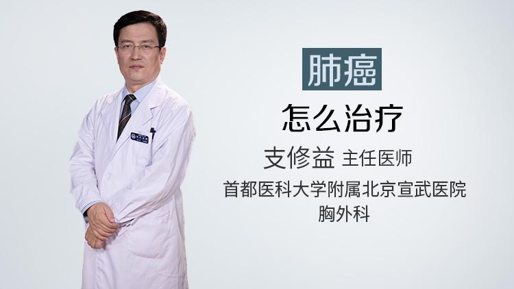 肺癌怎么治疗