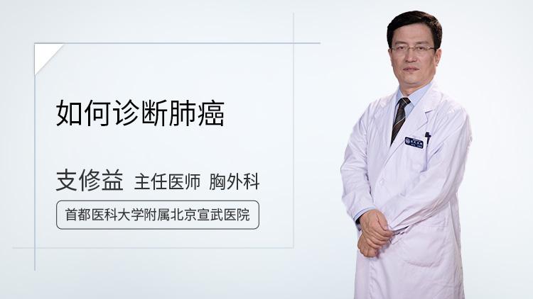如何诊断肺癌
