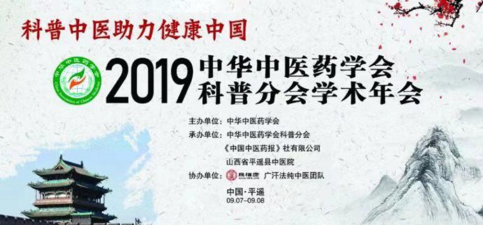 2019中华中医药学会科普分会学术年会