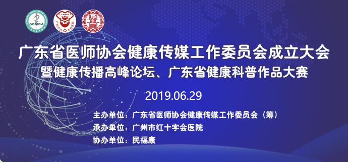 广东省医师协会健康传媒工作委员会成立大会