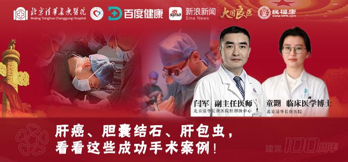 肝癌、胆囊结石、肝包虫手术案例!